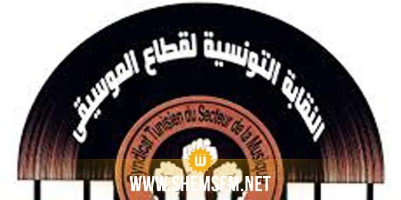 الأربعاء القادم: وقفة احتجاجية للنقابة التونسية لقطاع الموسيقى أمام البرلمان