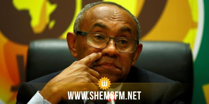 الفيفا: إيقاف رئيس الكاف أحمد أحمد ل 5 سنوات