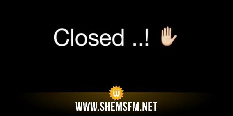 آمنة الادريسي: 39% من المؤسسات أغلقت وشركة من بين كل شركتين مهددة بالاغلاق