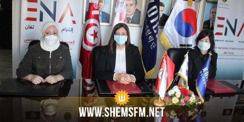 تونس وكوريا توقعان على اتفاق إطاري يتعلق بمشروع تركيز منظومة للتكوين والتدريب على الخط لفائدة الموظفين العموميين