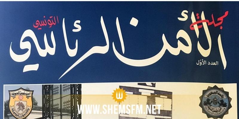 صدور العدد الأول لمجلة الأمن الرئاسي تزامنا مع الذكرى الخامسة لشهداء عملية محمد الخامس الإرهابية