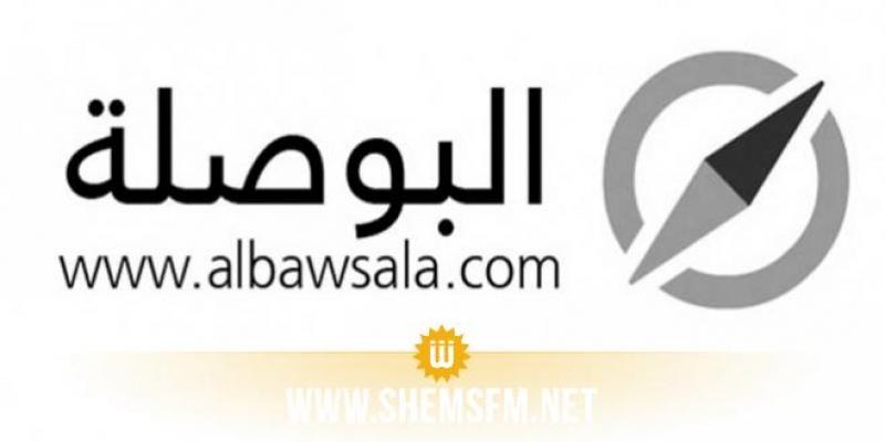 تونس: منظّمة البوصلة تدعو رئاسة البرلمان إلى ضمان البثّ المباشر لجميع الاجتماعات