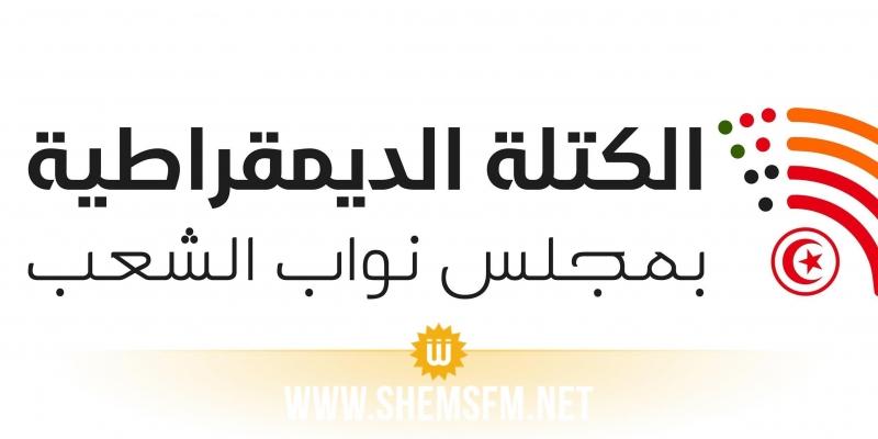 الكتلة الديمقراطية تطالب بإعفاء الطيب راشد