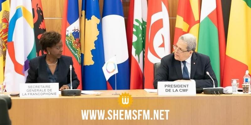 تونس تترأس لأول مرة المؤتمر الوزاري للفرنكوفونية