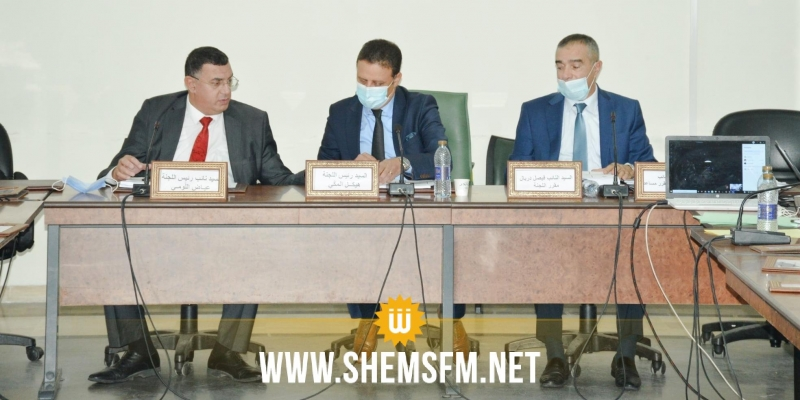 لجنة المالية تتطلع على مهام وزارة الاقتصاد والماليّة ودعم الاستثمار في اطار مشروع ميزانيتها لـ 2021