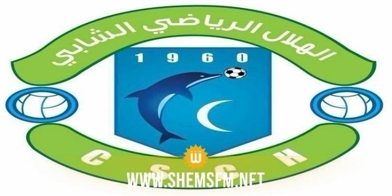 هلال الشّابّة ينشر مراسلة وزارة الشّباب و الرّياضة إلى جامعة كرة القدم