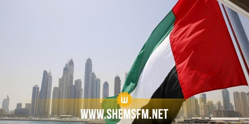 بينها الجزائر وتونس: الإمارات تعلق منح تأشيرات لمواطني 13 دولة معظمها عربية