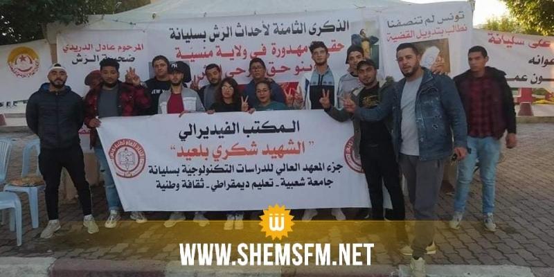 سليانة: عدد من ضحايا أحداث الرش يدخلون في اعتصام مفتوح