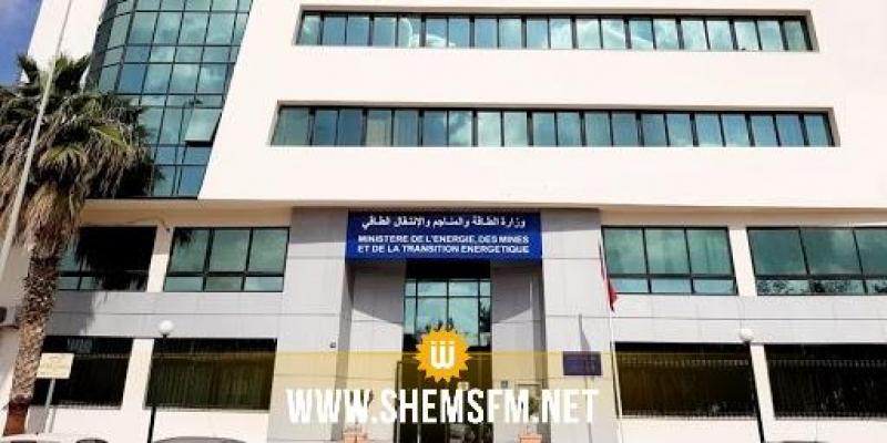 وقفة إحتجاجية لأعوان و إطارات وزارة الصناعة والطاقة والمناجم