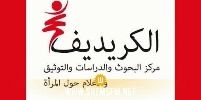 الكريديف يوصي بسن قاون يعاقب مرتكب العنف الرقمي المسلط ضد المرأة في تونس