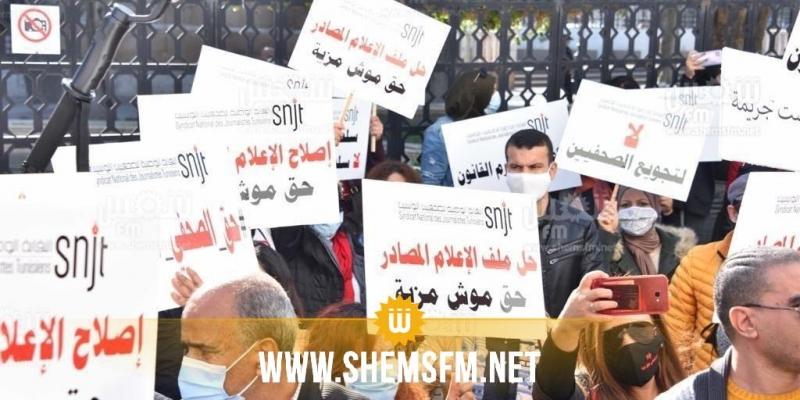 ائتلاف صمود يعبر عن تضامنه التام مع هياكل قطاع الإعلام والصحافة