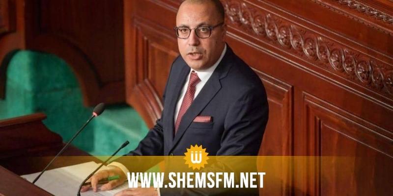 المشيشي يقدم البيان الحكومي في جلسة عامة اليوم
