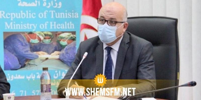 وزير الصحة: تونس وجهت طلبات للحصول على 5 ملايين جرعة من لقاح كورونا