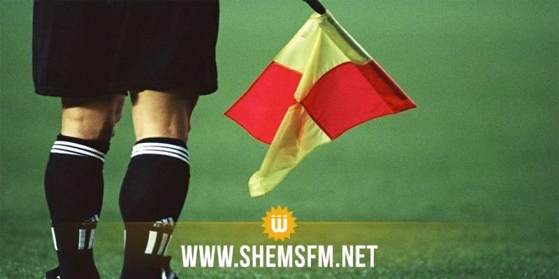 الاتحاد الافريقي لكرة القدم يدعو 3 حكام من تونس للمشاركة في بطولة إفريقيا للاعبين المحليين 2021