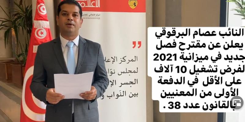 البرقوقي: 'مقترح تعديل لتخصيص 10 آلاف موطن شغل ينتفع بها المعنيون بالانتدابات الاستثنائية'