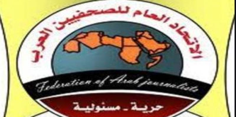 L'Union générale des journalistes arabes soutient le mouvement des journalistes Tunisiens