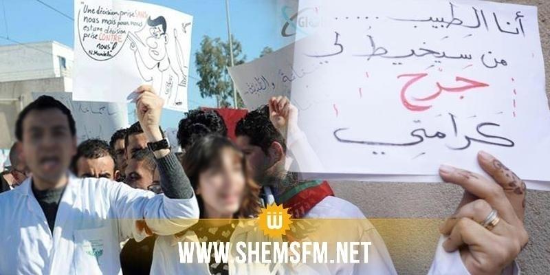 القصرين: وقفة إحتجاجية لأطباء القطاع الخاص والعام من الصف الأول