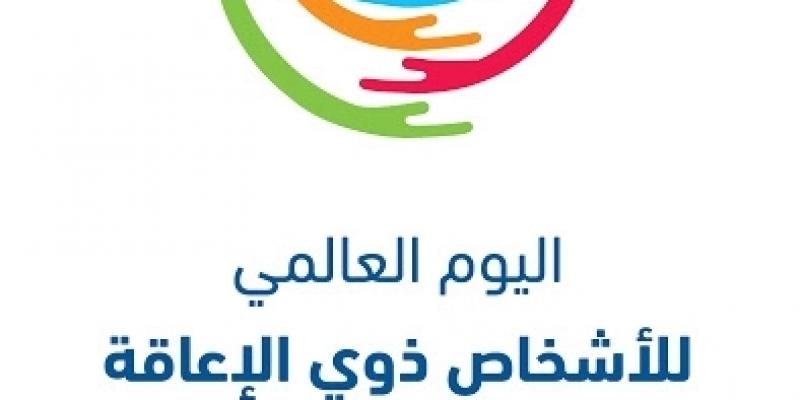 رابطة الدفاع عن حقوق الإنسان تدعو إلى مراجعة التشريعات المتعلقة بالأشخاص ذوي الإعاقة