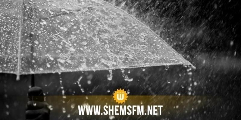 اليوم.. أمطار رعدية متفرقة تكون غزيرة بالوطن القبلي