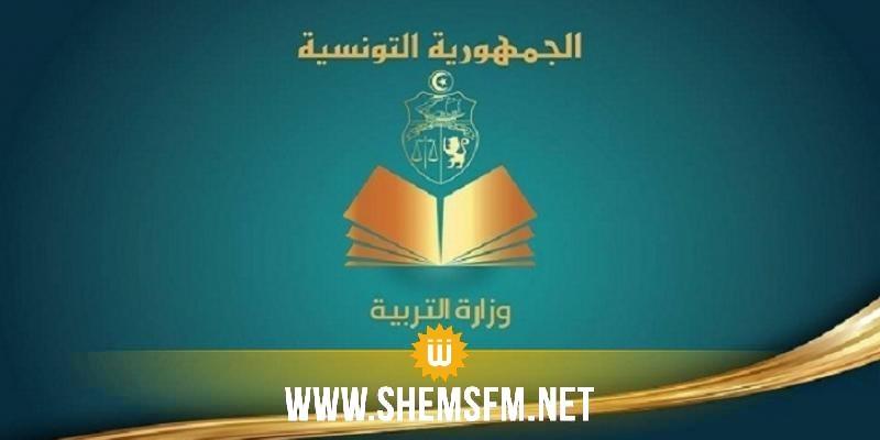 بصفة استثنائية: التمديد في آجال التسجيل لمختلف الامتحانات الوطنية دورة 2021