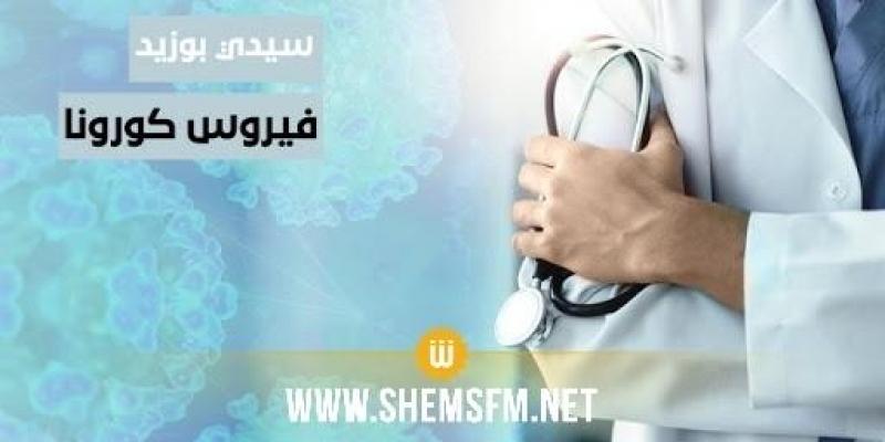 سيدي بوزيد: حالتا وفاة و24 إصابة جديدة مقابل 19 حالة شفاء من كورونا