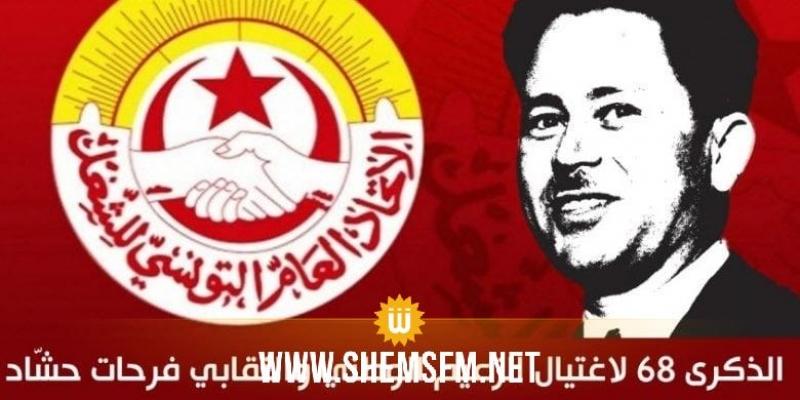 إتحاد الشغل يؤكد ''تصميمه على إنقاذ تونس من قبضة العنف وتخليصها من الوعود الشعبوية الكاذبة''