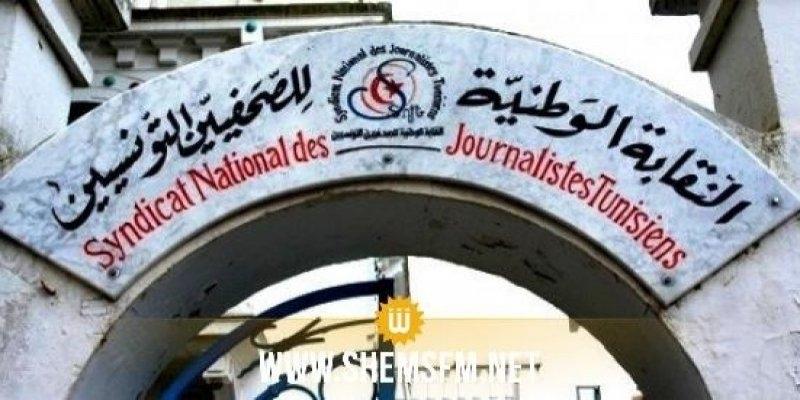 نقابة الصحفيين تدين الاعتداء على صحفيين خلال  احتجاجات أعوان مستشفى جندوبة