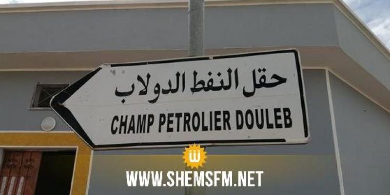 القصرين: الشركة البترولية بالدولاب تستأنف نشاطها