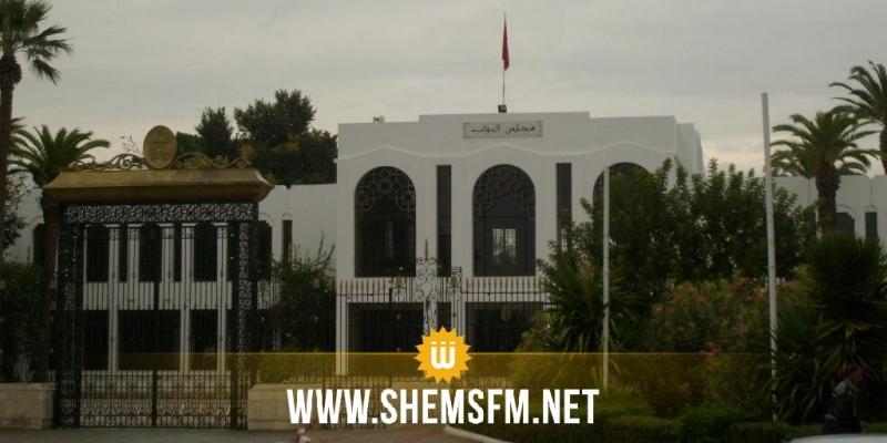 البرلمان: الإنطلاق في مناقشة ميزانية المحكمة الدستورية المقدرة ب 6ملايين و496 الف دينار