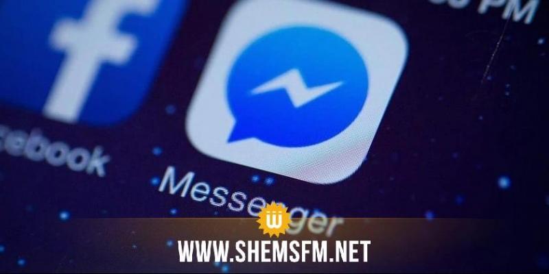 L'application Messenger en panne ce jeudi