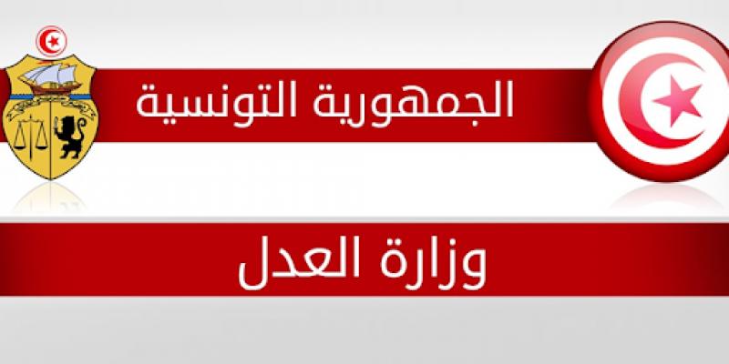 وزارة العدل: إقرار العمل بنظام التداول من 18 الى 24 جانفي الجاري
