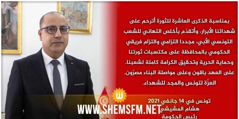 المشيشي يتعهد ''بالحفاظ على مكتسبات الثورة وحماية الحرية وتحقيق الكرامة للتونسيين''