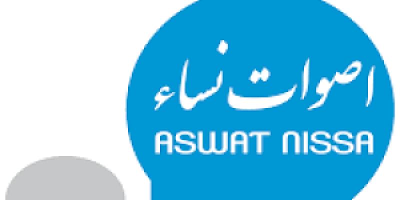 جمعية 'أصوات نساء' تُندد بالتحوير الوزاري وتدعو إلى مراجعته بتشريك الكفاءات النسائية