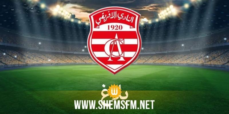 مجموعة من منخرطي النادي الإفريقي يطلبون من جامعة كرة القدم التعهد بانتخابات النادي السابقة لأوانها