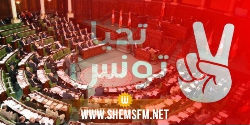Tahya Tounes donne à ses députés la liberté de s'abstenir de voter pour les ministres suspectés de corruption