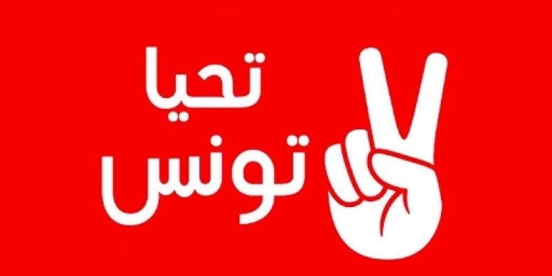 تحيا تونس تفوض لنوابها حرية الامتناع عن التصويت للوزراء المقترحين محل الشبهات