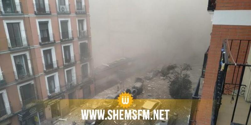 اسبانيا: انفجار هائل في مدريد