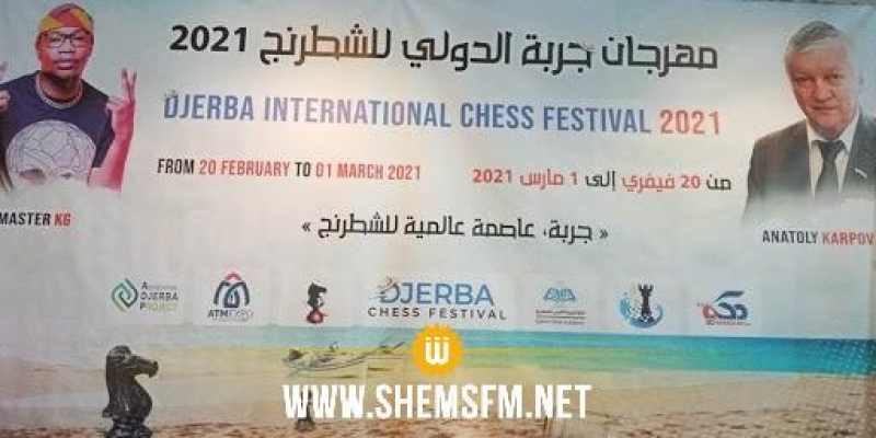 تأجيل مهرجان جربة الدولي للشطرنج