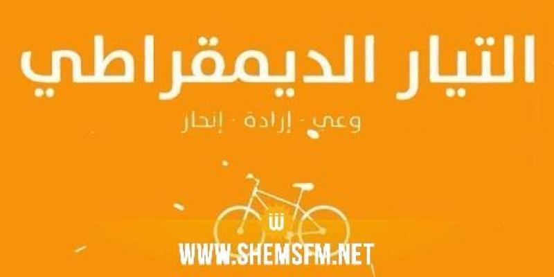 التيار الديمقراطي يطالب النهضة بالاعتذار عن تصريحات قياداتها