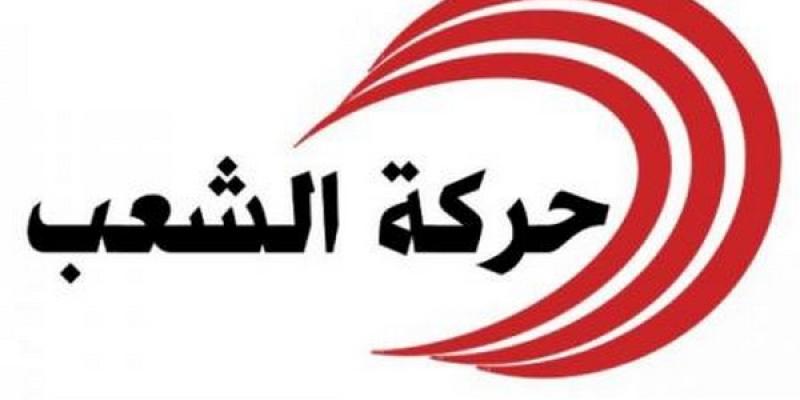 حركة الشعب تطالب بمقاضاة الهاروني وتدعو إلى تطبيق القانون على 'عصابات النهضة'