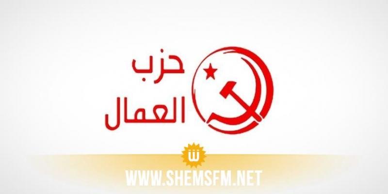 تصريحات الهاروني: حزب العمال يدعو النيابة العمومية ورئاستي الحكومة والجمهورية إلى التحرك