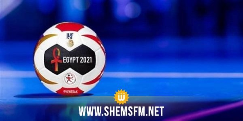 مونديال مصر لكرة اليد: نتائج مباريات اليوم الخميس