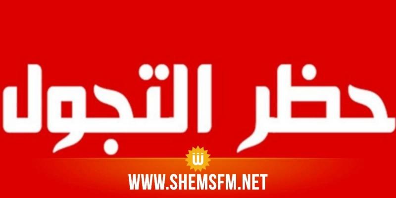 زغوان: إقرار حظر الجولان من السابعة مساء في قرية جرادو بداية من الغد ولمدة 10 أيام