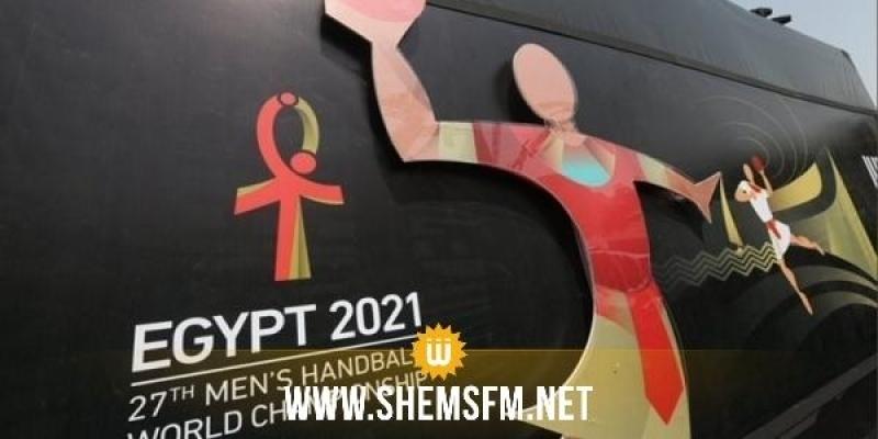 مونديال مصر لكرة اليد: نتائج مباريات اليوم الجمعة
