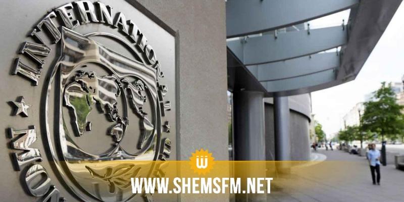 داعيا لضبط كتلة الأجور: صندوق النقد الدولي يحذر تونس من عجز مالي يفوق 9%