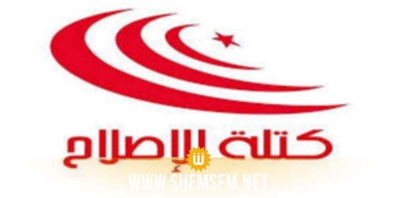 ' الاصلاح يحسم اليوم في التصويت للتحوير الوزاري المقترح '