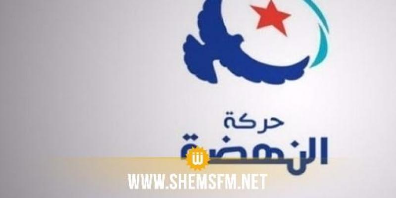 كتلة النهضة: ' إجتماع حول جلسة التصويت على التحوير الوزاري المقترح '