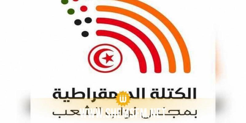 الكتلة الديمقراطية تدعو رئيس الحكومة وزير الداخلية بالنيابة لرفع الحصار عن البرلمان