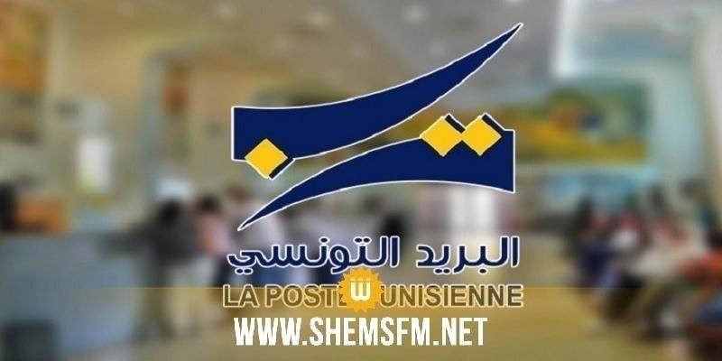 هيئة مكافحة الفساد تؤكد استلاء موظفين بالبريد التونسي على أموال من حسابات الحرفاء