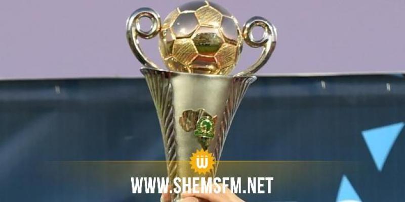 قرعة دور المجموعات من كأس الكاف: إمكانية مواجهة تونسية